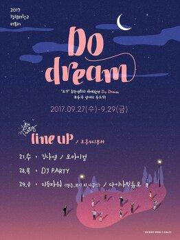 [17.09.27~29] 창원대학교 축제 - 김나영,오마이걸,리듬파워,다이나믹듀오