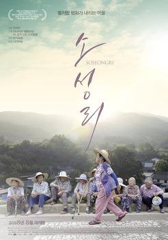 <소성리> 상영일정 & 인디토크