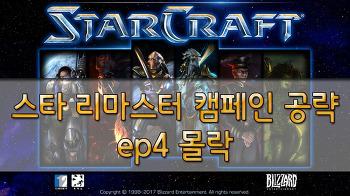 스타 리마스터-오리지널-ep4-몰락; 미션 1~3