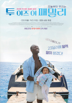 투 이즈 어 패밀리 (Demain tout commence, Two Is a Family, 2016) 시사회