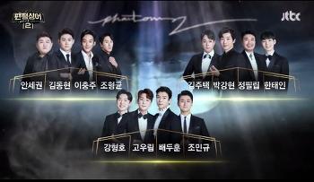 팬텀싱어2 <11회>, 최종 결승 진출 3팀 12인 확정!