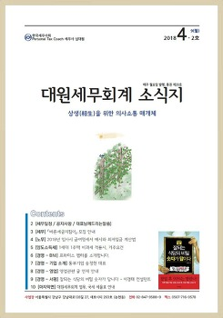 대원세무회계 소식지(2018.04.09)_통권 제20호