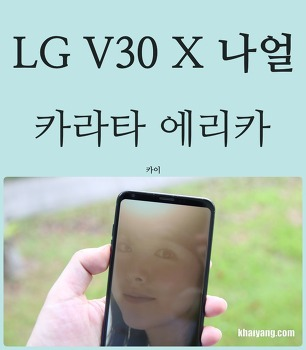 LG V30 X 나얼 '기억의 빈자리' 세로 뮤직비디오, 카라타 에리카 출현