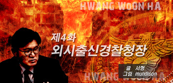 풍운아 황운하 제4화. 외시출신 경찰청장 허준영과 조현오