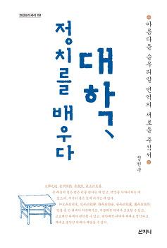 유교 정치의 교과서 '대학'이 전하는 교훈
