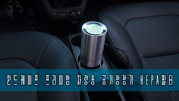 윈드케이프 프리미엄 차량용 공기청정기 HEPA필터