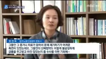 소수 노조 탄압 택시업체 수사 촉구 1인 시위 2탄