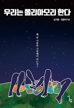 알렙 새 책 소개자료 : 사랑의 새로운 영토, <우리는 폴리아모리 한다> 심기용, 정윤아 지음