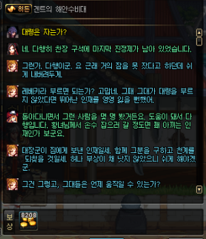 [히든 : 천계 반란 2] 긴 하루의 시작 (2)