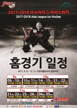 2017~2018 아시아리그 아이스하키 하이원 홈경기 일정!
