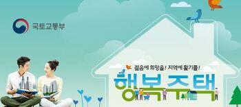 [행복주택] 행복주택이란? 행복주택 지원 조건 및 구비서류