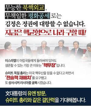 홍준표, 무능한 북핵외교, 무책임한 평화공세로 김정은 정권에 대항할 수 없다