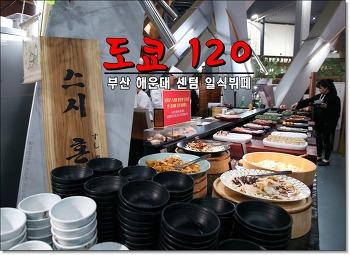 [부산 해운대맛집] 센텀 도쿄120 (일식 스시뷔페) 예약 가격 주차