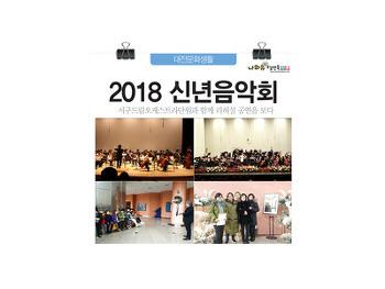 비엔나 신년음악회의 감동을 대전에서 느끼다