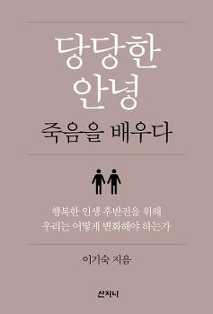 『당당한 안녕: 죽음을 배우다』관련 기사 모음
