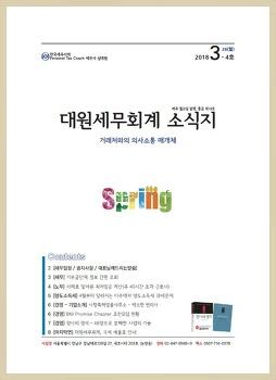 대원세무회계 소식지(2018.03.26)_통권 제18호