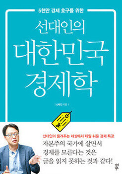 감상문, 선대인의 신간, '선대인의 대한민국 경제학'