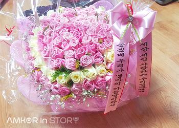 [행복한 꽃배달] 세상에서 제일 사랑하는 우리 엄마에게 ♡