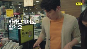 카카오페이 매장결제 광고