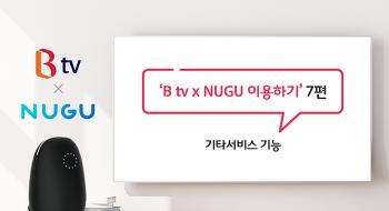 말하는 대로 이루어지는 세상과의 만남, B tv x NUGU 이용하기 7편(기타 서비스 기능)
