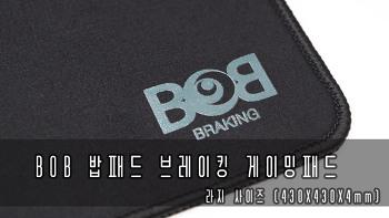 BOB 밥패드 브레이킹 게이밍 패드