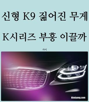 신형 K9 짊어진 무게, K시리즈 부흥 이끌까?