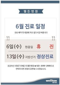 [진료안내] 6월 진료일정 안내(현충일 휴진, 지방선거일 정상진료)