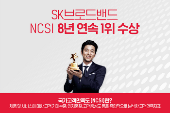 SK브로드밴드 8년 연속 NCSI 1위 수상 기념 고객 감사 이벤트