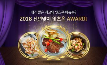 한국야쿠르트 1월 이벤트, 2018 신년맞이 잇츠온 AWARD!