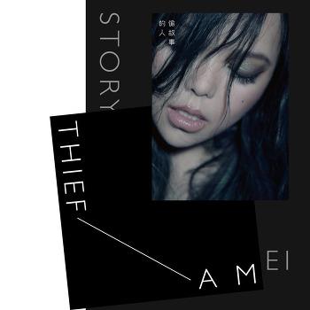 장혜매(아메이) 신곡《偷故事的人 투고사적인》녹음에 2년반 걸려