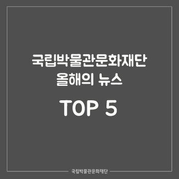 국립박물관문화재단 2017 올해의 뉴스 TOP 5