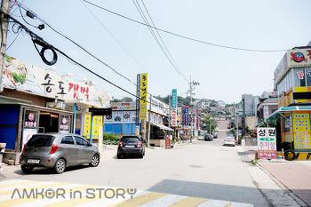 [인천 여행] 인천의 맛 따라 떠나는 골목길 미식여행, 송도 꽃게거리 & 화평동 냉면거리 1편