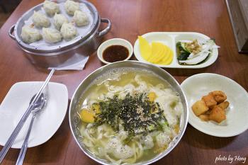 [부산 맛집] 만두와 칼국수가 맛있는 해운대시장 맛집 노홍만두