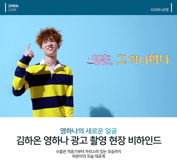 KEB하나은행 영하나의 새로운 얼굴, 김하온 광고 촬영 현장 비하인드컷 공개!