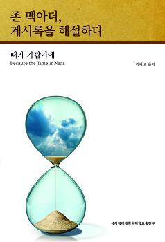 [번역] 존 맥아더, 계시록을 해설하다-때가 가깝기에