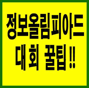 정보올림피아드 대회 준비 어떻게 해야되나?!!