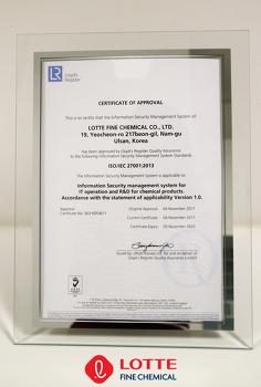 롯데정밀화학 ISO27001 인증 취득