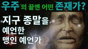 지구 종말, 외계인을 예언한 맹인 예언가 바바반가