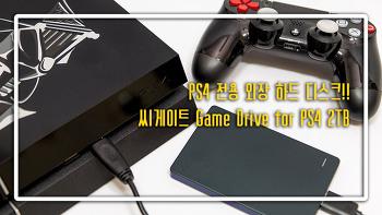 철권 7, 시게이트 PS4 전용 외장하드 설치 및 후기