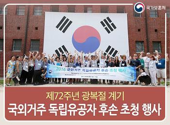[제72주년 광복절 계기] 국외거주 독립유공자 후손 초청 행사