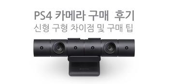 PS4 카메라 구매 후기 + 저스트댄스 2018 수록곡