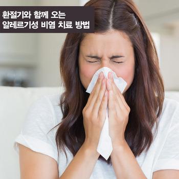 환절기와 함께 오는 알레르기성 비염 치료 방법