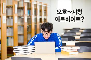 대전시 2018 겨울방학 대학생 아르바이트 모집(12.11-13)