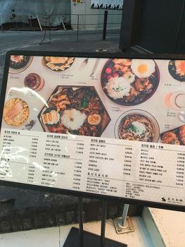 홍대 일본가정식 맛집 토끼정 데이트 코스로 딱