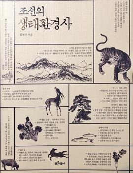 조선의 생태환경사 / 일주일책