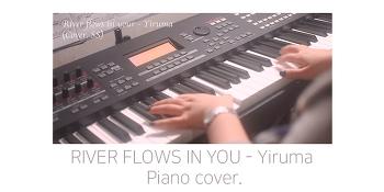 피아노 커버 이루마 - River flows in you