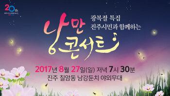[서경방송 창사20주년 기념] 광복절 특집! 진주시민과 함께하는 낭만콘서트