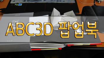 abc3d 팝업북-짧은 평과 차후 계획