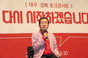 홍준표 대표, 박근혜 대통령문제 당당하게 커밍아웃하자