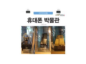 벽돌 휴대폰, 삐삐, 폴더폰의 추억..휴대폰박물관 셀움(Cell.um)